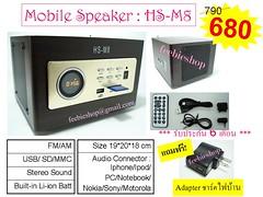 เครื่องเสียง/ลำโพง (Mobile Mini Speaker) รุ่น HS-M8