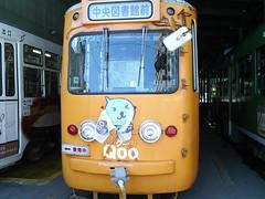 255号車