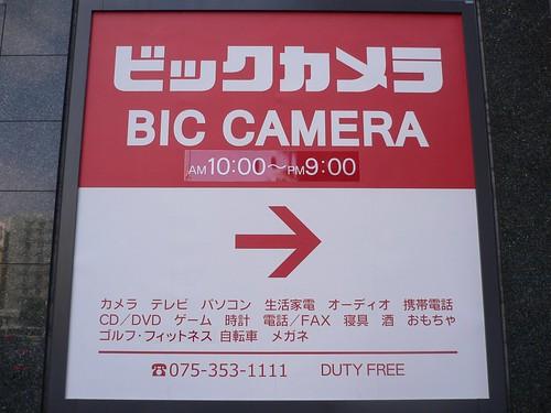 P1090598.JPG