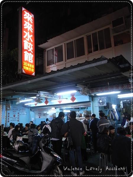 南機場小吃_來來水餃館
