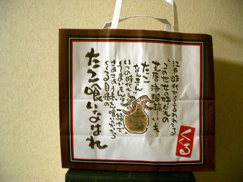 paper bag for takoyaki shop