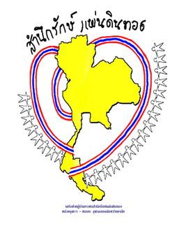 logo_YLSG