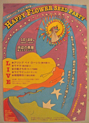 Happy Flower Seed Party flier 2010.jpg