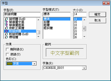 ingTouch Type Setting