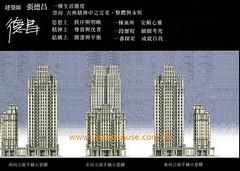 聯聚怡和-張德昌建築師