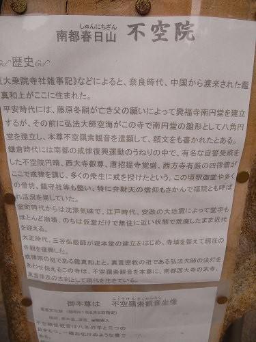 不空院@奈良市高畑-06