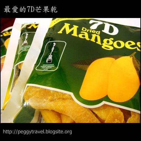 我最愛的7D芒果乾