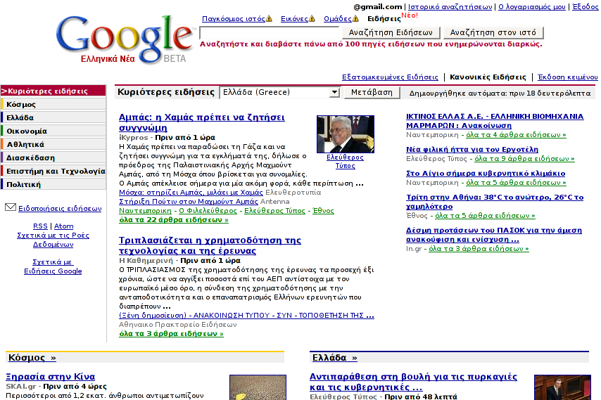 Google News in Greek