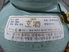 Soju bottle (label closeup)
