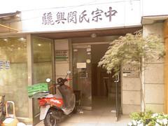 Min-ssi HQ