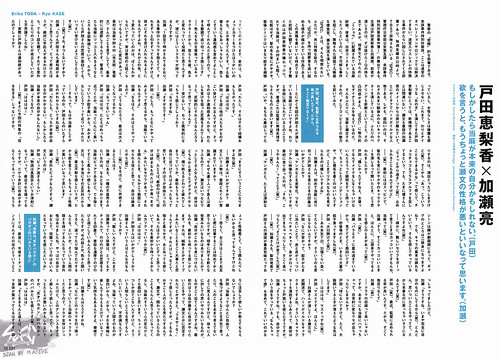 Cut (2010/11) P.32-33