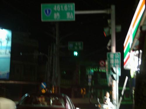 20070730--玠瑛的環島之旅577