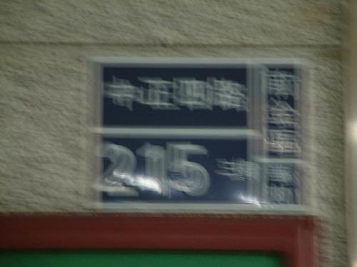 20070730--玠瑛的環島之旅443