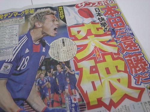 4733910259 c6bc5a6c61 [OTBブログ]W杯2010 サッカー日本代表デンマーク下し予選突破