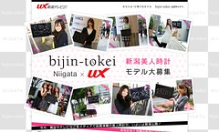 UX新潟テレビ21|新潟美人時計撮影会