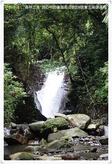 宜蘭五峰旗瀑布 (1)