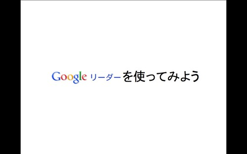 Googleリーダー使い方 page1