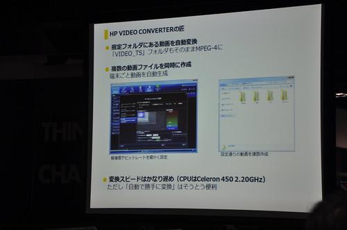 MediaSmart Server EX490_049