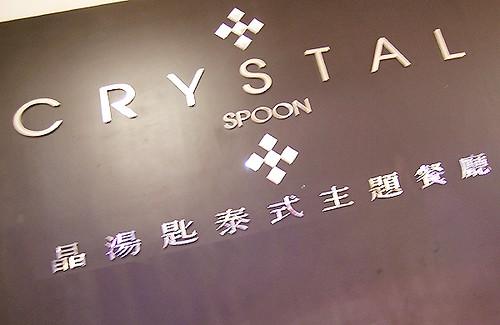 晶湯匙泰式主題餐廳-070909