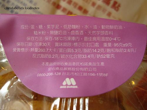 MOS米戚風紫薯口味包裝