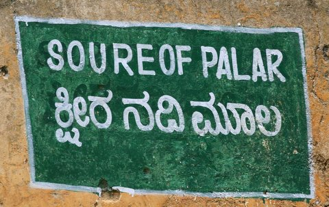 Source of Palar