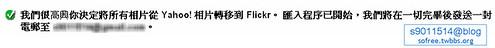 免費擁有flickr帳號(第二彈)-12