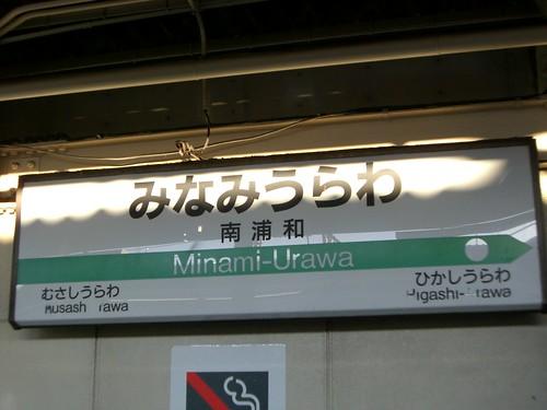 南浦和駅/Minami-Urawa station