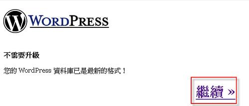 wordpress升級
