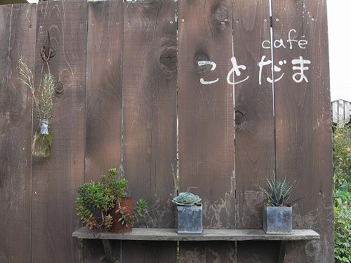 cafeことだま@明日香村-02