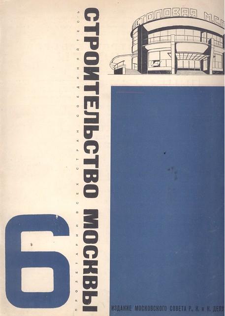 cover_строит_москвы_6_1929