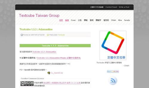 Textcube Taiwan Group