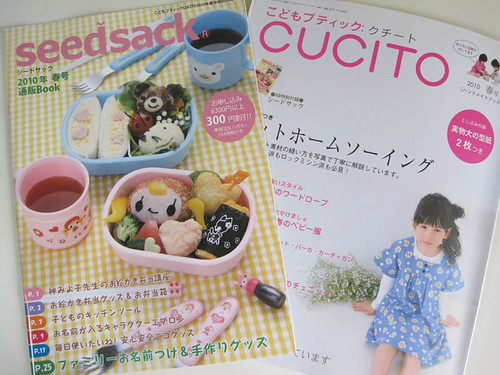 CUCITO, CHILD BOUTIQUE PATTERNS (2010 Spring)
