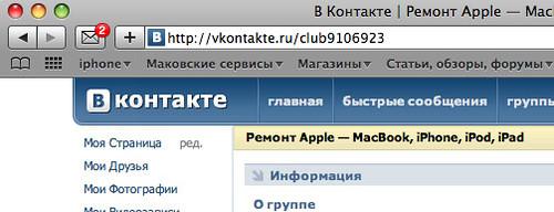 Сообщество Apple ВКонтакте
