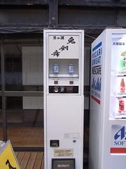 鬼剣舞専用自販機