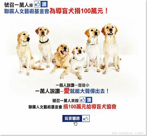 「需要讚」號召一萬人按讚,聯廣為導盲犬捐100萬,懇請隨手幫忙轉PO~謝謝您!20101025