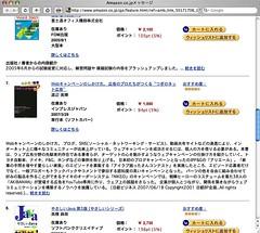 「Webキャンペーンのしかけ方。」がAmazonで2007年上半期カテゴリー7位に。