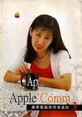 蘋果電腦使用者通訊 第3期