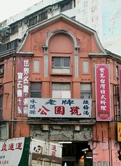 long lasting shop in a historical building specializing plum drinks (silkway) Tags: park architecture japanese drink traditional plum taiwan medicine taipei herb prune