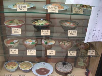 中華料理 麺類 丼物「三晴」