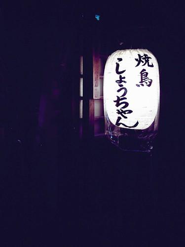 Xiaostyleその46:神楽坂編 5