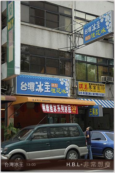 台灣冰王_0123