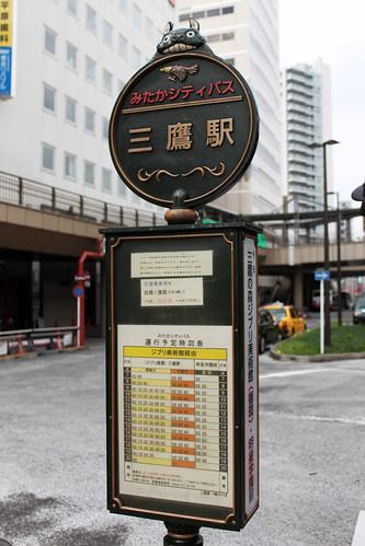 可愛的三鷹公車站牌