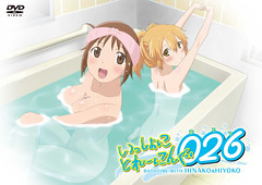 101030 - OVA「いっしょに」系列最新作《跟我(們)一起洗澎澎》將在12/24推出!