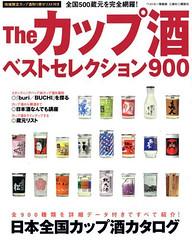 『The カップ酒ベストセレクション 900 ー 日本全国カップ酒カタログ』(講談社)