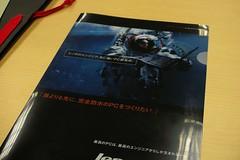 Lenovo Yamato Labo