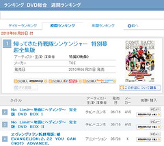 100623 -《歸來的侍戰隊真劍者 特別幕 超全集版》成為日本ORICON史上第一部勇奪「DVD首週銷售第一名」的特攝作品!