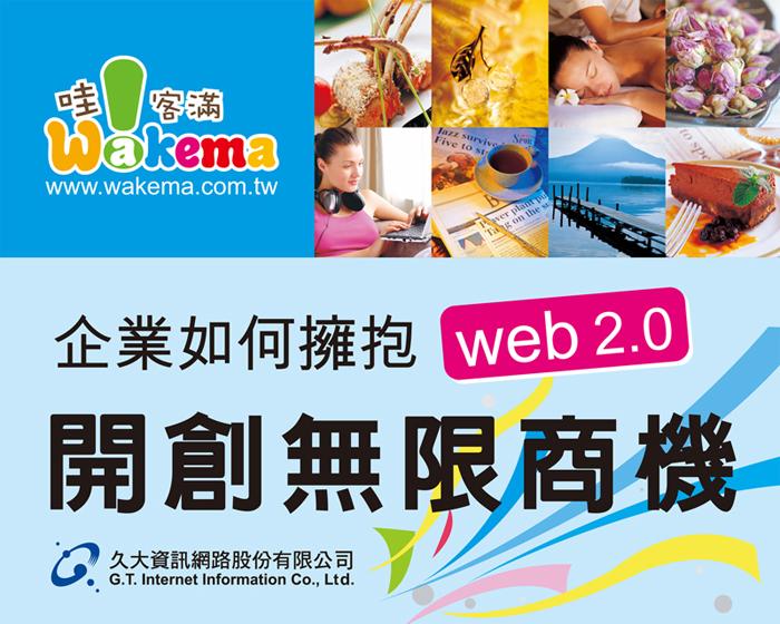 企業如何擁抱web 2.0