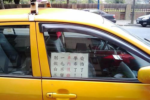 床墊店外計程車