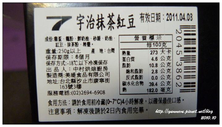 小七抹茶紅豆瑞士捲 (3)