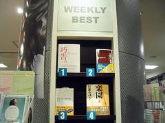 「巧告。」が書店ランキング1位に